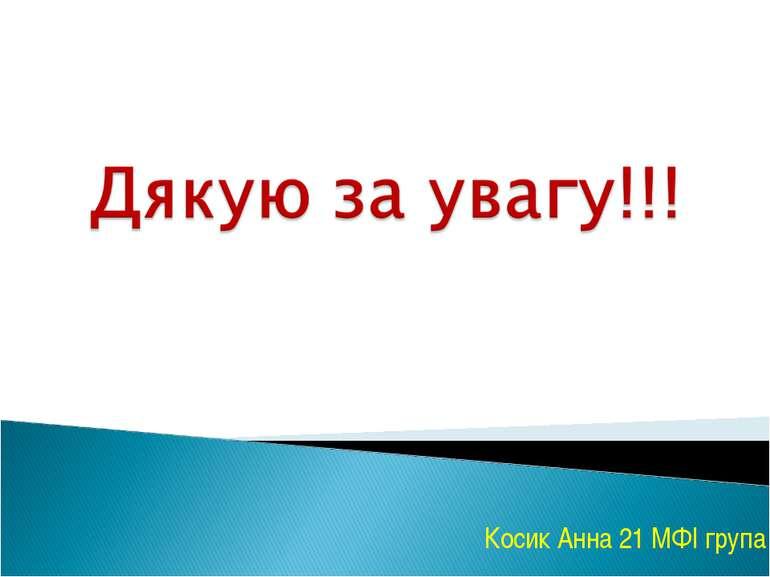 Косик Анна 21 МФІ група