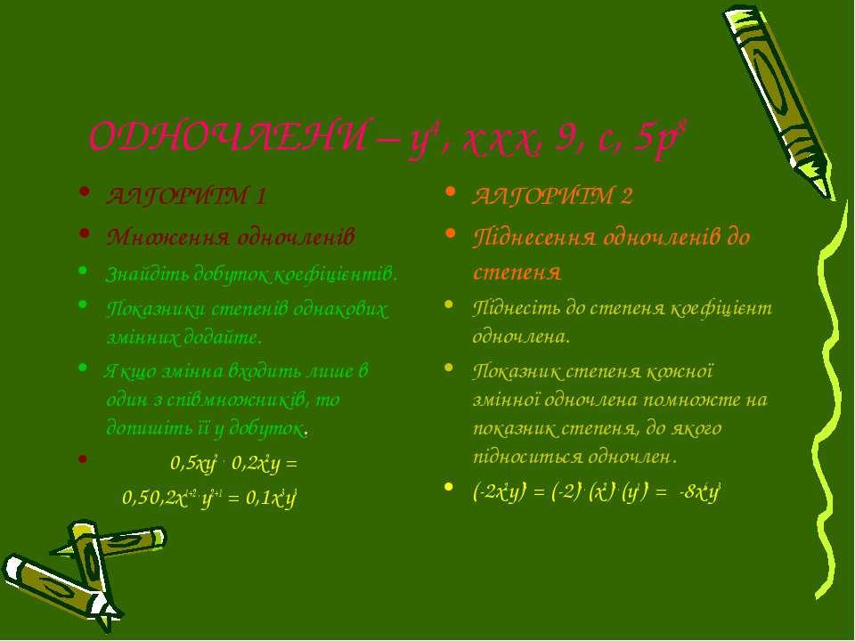 ОДНОЧЛЕНИ – у4, х.х.х, 9, с, 5р8 АЛГОРИТМ 1 Множення одночленів Знайдіть добу...
