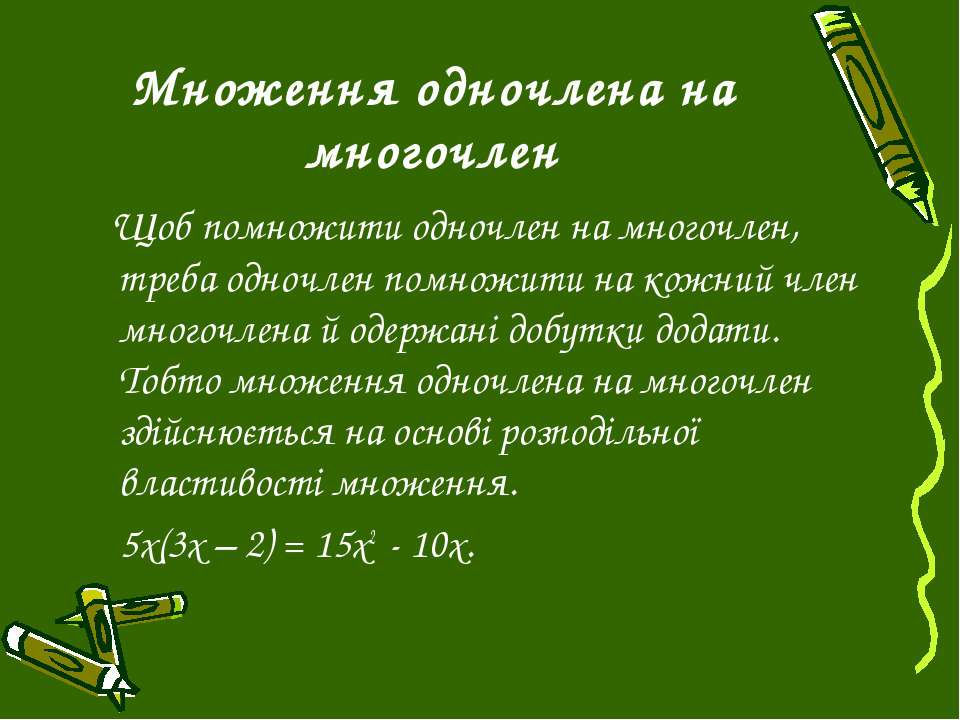 Множення одночлена на многочлен Щоб помножити одночлен на многочлен, треба од...