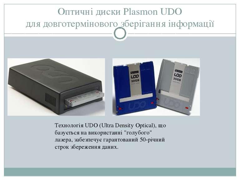 Оптичні диски Plasmon UDO для довготермінового зберігання інформації Технолог...