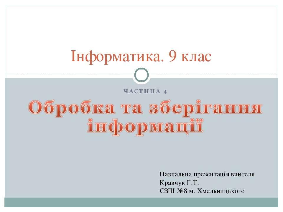 Інформатика. 9 клас Навчальна презентація вчителя Кравчук Г.Т. СЗШ №8 м. Хмел...