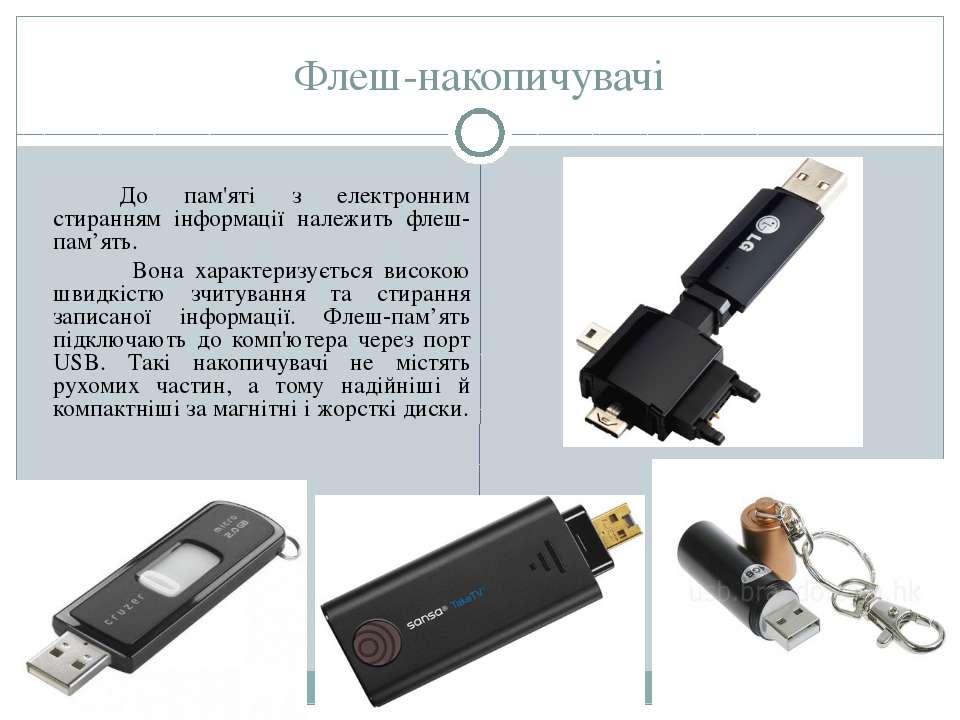 Флеш-накопичувачі До пам'яті з електронним стиранням інформації належить флеш...