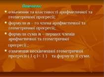 Вивчимо: означення та властивості арифметичної та геометричної прогресії; фор...