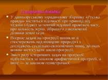 Історична довідка У давньоруському юридичному збірнику «Руська правда» містят...