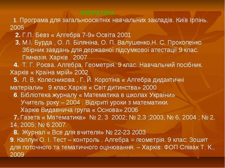 ЛІТЕРАТУРА 1. Програма для загальноосвітніх навчальних закладів. Київ Ірпінь....