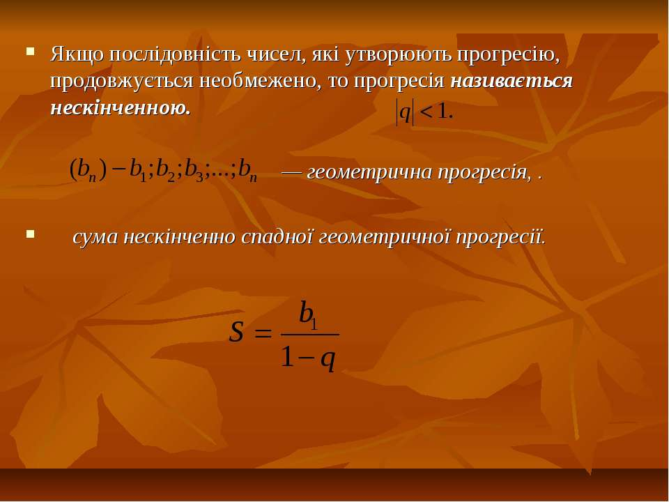 Якщо послідовність чисел, які утворюють прогресію, продовжується необмежено, ...