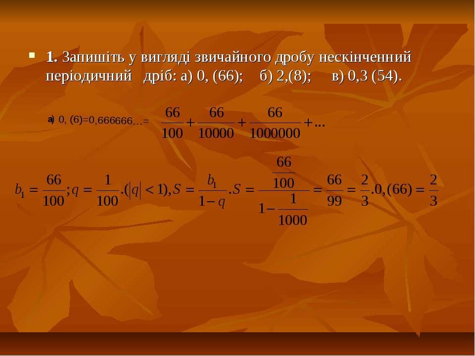 1. Запишіть у вигляді звичайного дробу нескінченний періодичний дріб: а) 0, (...