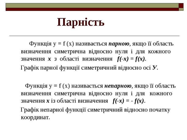 Парність Функція y = f (x) називається парною, якщо її область визначення сим...
