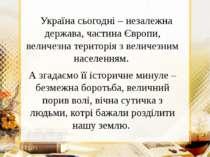 Україна сьогодні – незалежна держава, частина Європи, величезна територія з в...