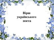 Вірш українського поета