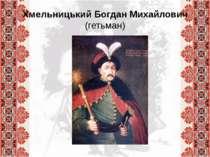 Хмельницький Богдан Михайлович (гетьман)