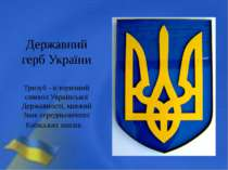Державний герб України Тризуб - історичний символ Української Державності, кн...