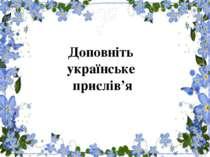 Доповніть українське прислів'я