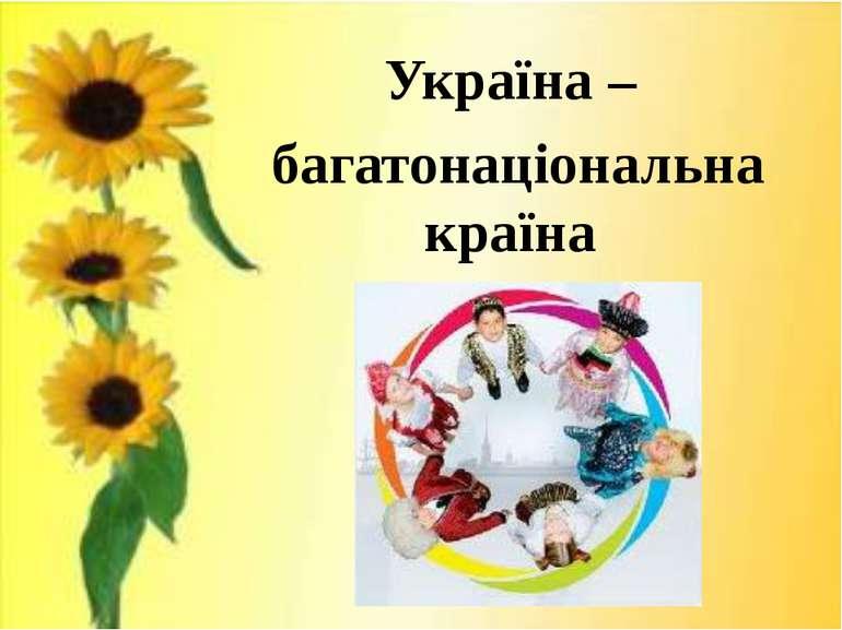 Україна – багатонаціональна країна