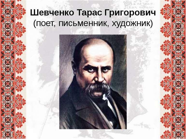 Шевченко Тарас Григорович (поет, письменник, художник)