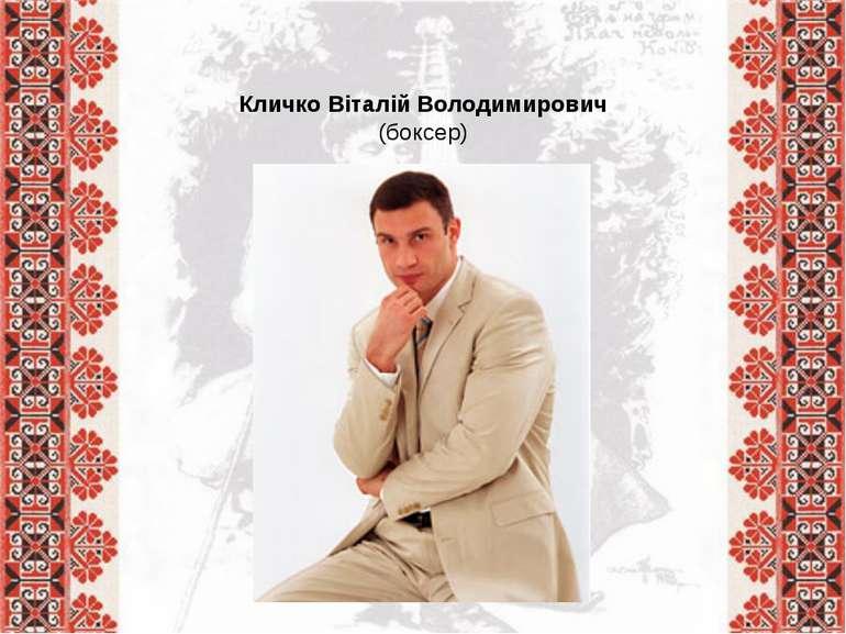 Кличко Віталій Володимирович (боксер)
