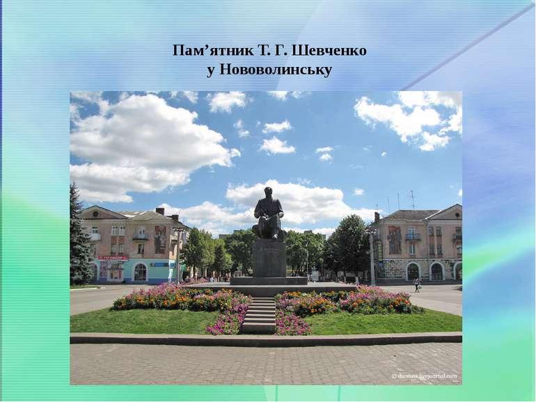 Пам'ятник Т. Г. Шевченко у Нововолинську