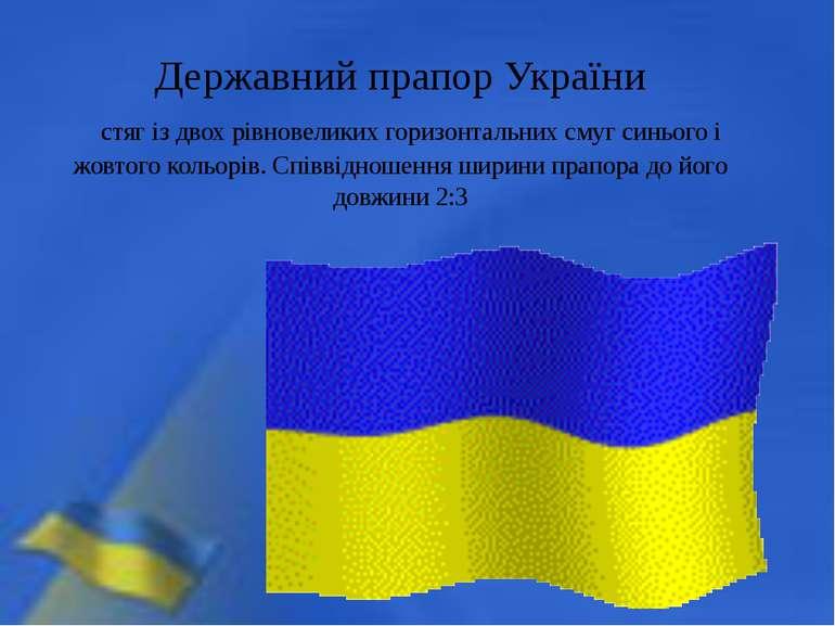 Державний прапор України стяг із двох рівновеликих горизонтальних смуг синьо...
