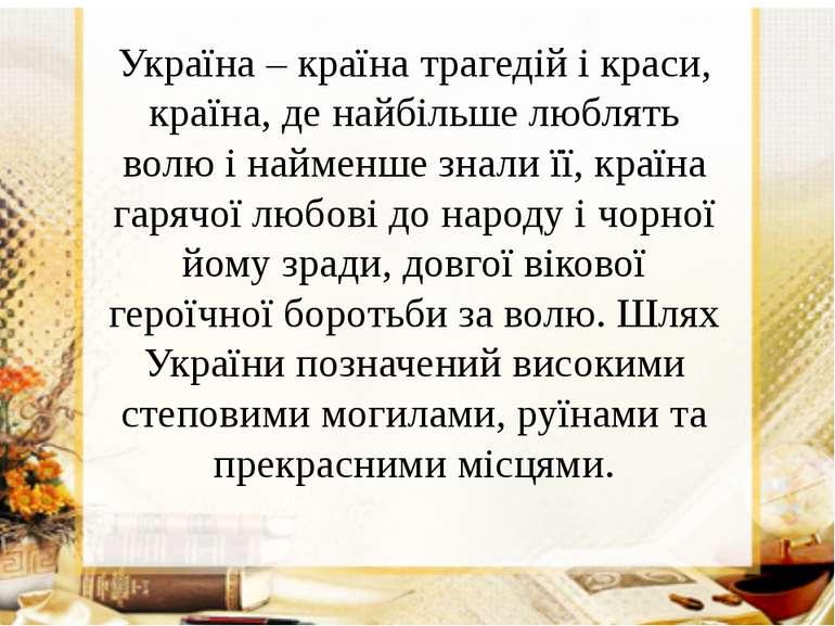 Україна – країна трагедій і краси, країна, де найбільше люблять волю і наймен...
