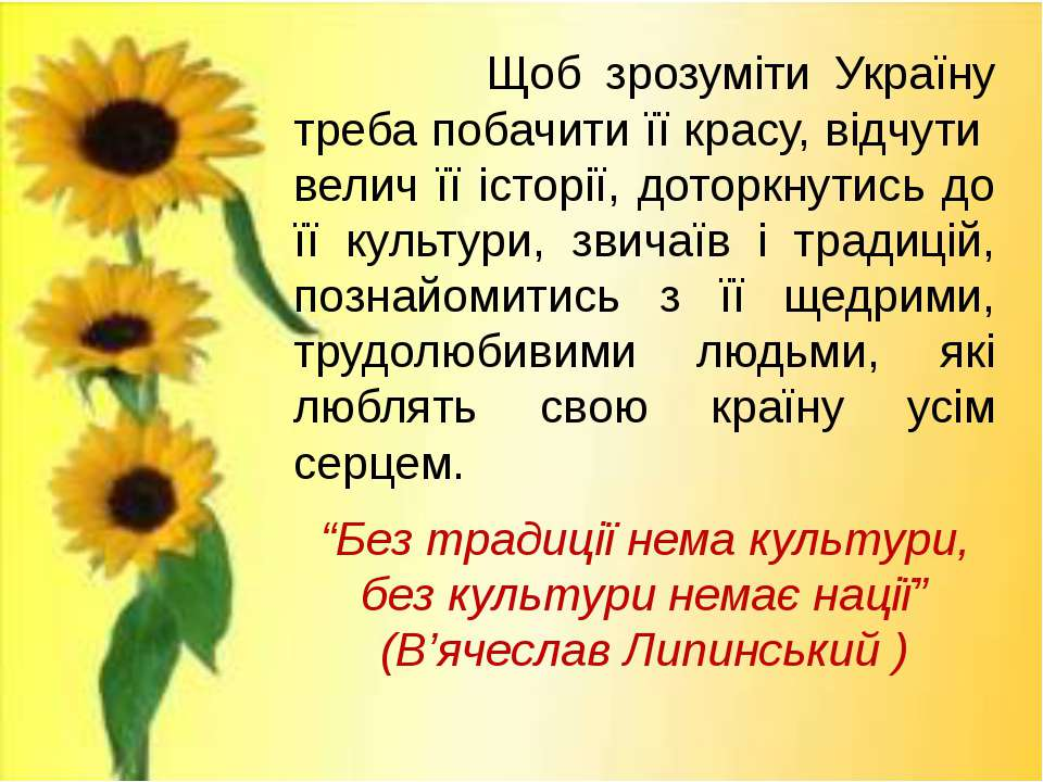 Щоб зрозуміти Україну треба побачити її красу, відчути велич її історії, дото...