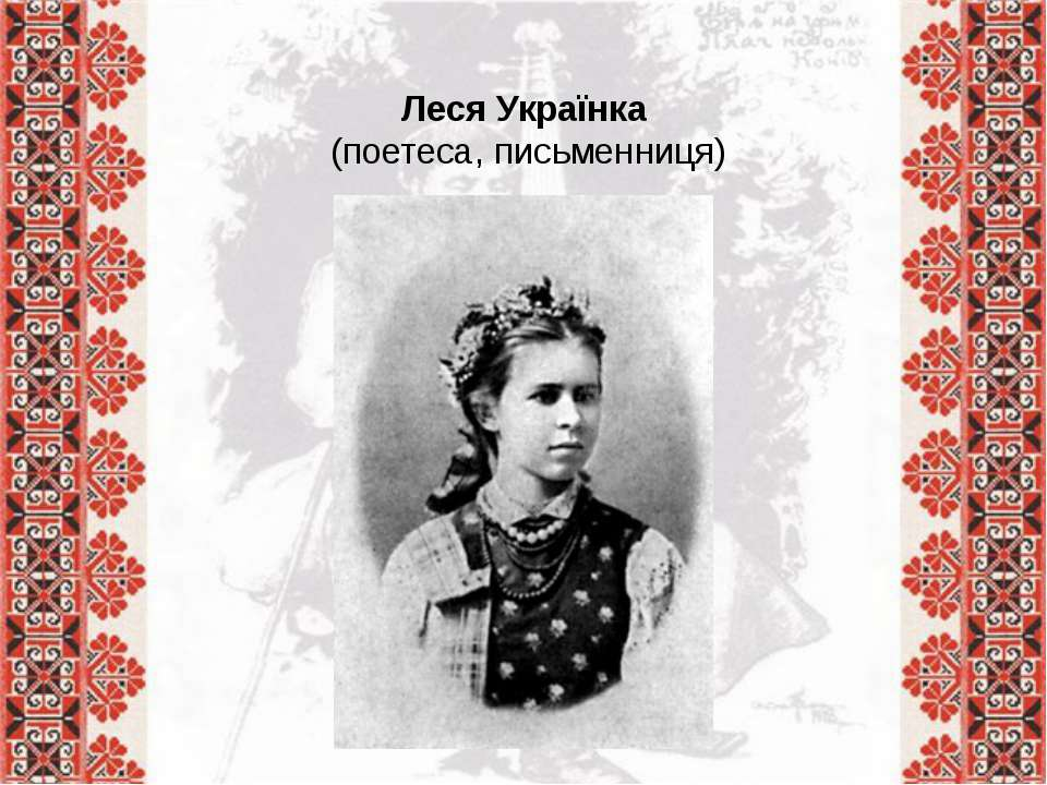 Леся Українка (поетеса, письменниця)