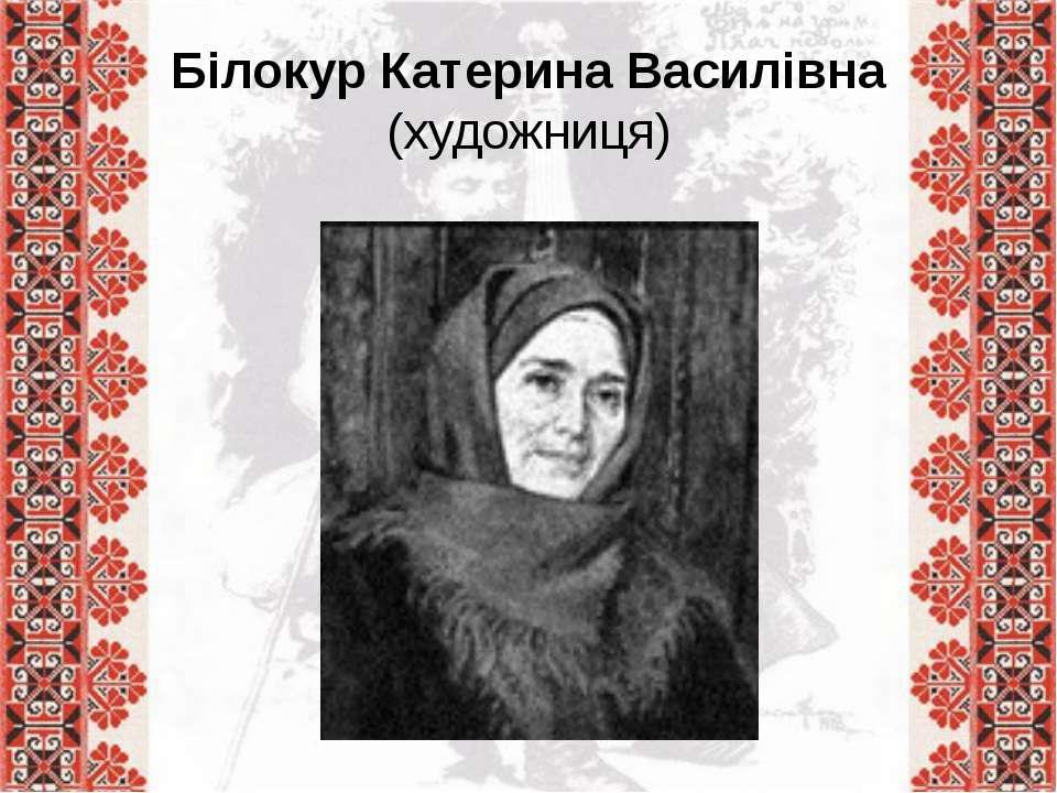 Білокур Катерина Василівна (художниця)