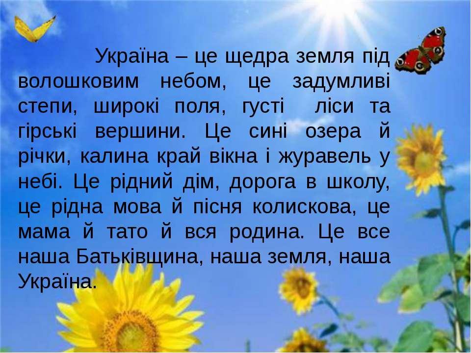 Україна – це щедра земля під волошковим небом, це задумливі степи, широкі пол...