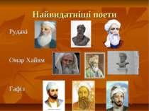 Найвидатніші поети Рудакі Омар Хайям Гафіз