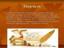 Творчість Гафіз був високоосвіченою людиною. Він залишив по собі велику літер...