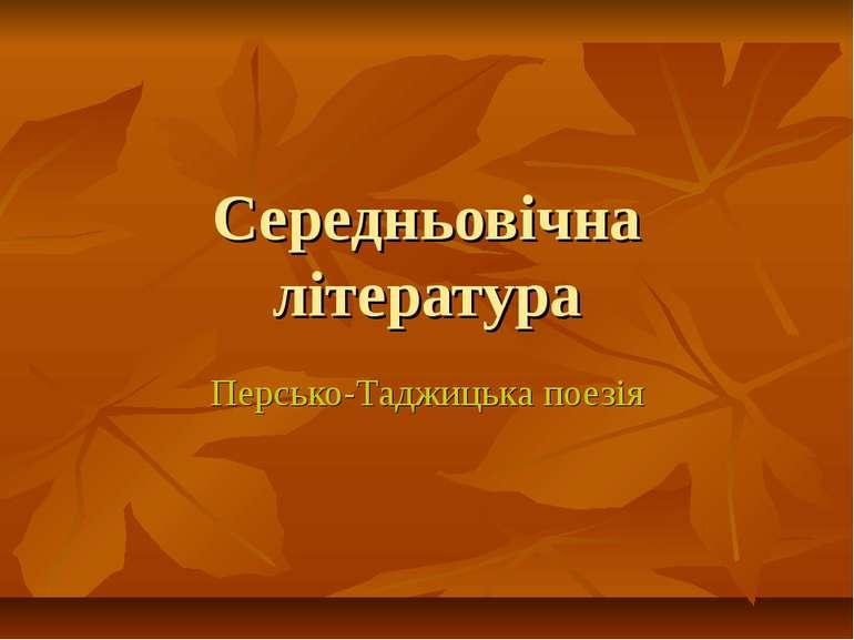 Середньовічна література Персько-Таджицька поезія