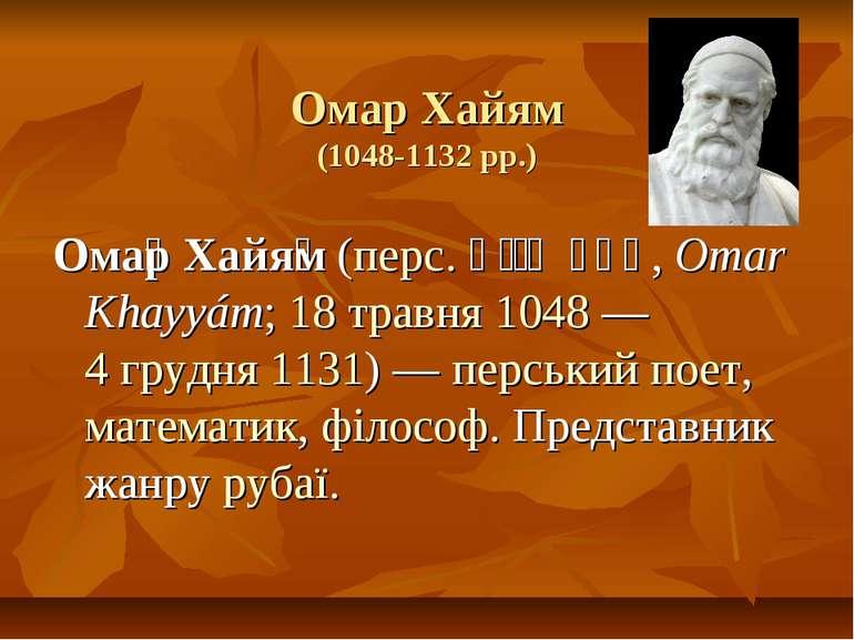 Омар Хайям (1048-1132 рр.) Ома р Хайя м(перс.عمر خیام ,Omar Khayyám;18 тр...