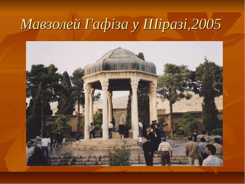 Мавзолей Гафіза уШіразі,2005