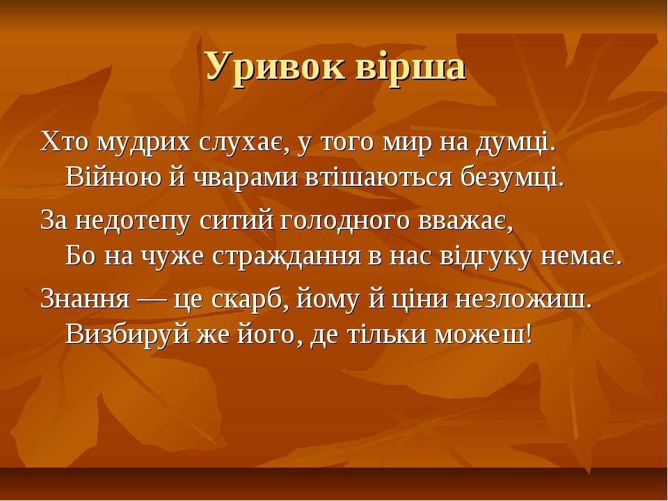 Уривок вірша Хто мудрих слухає, у того мир на думці. Війною й чварами втішают...