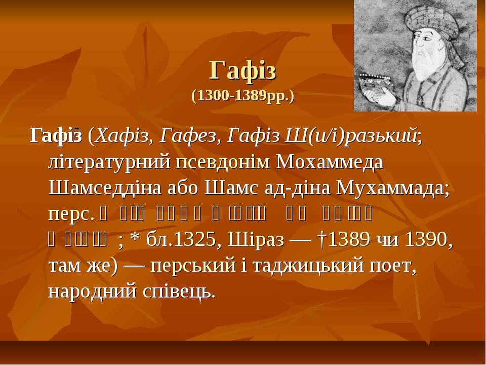 Гафіз (1300-1389рр.) Гафі з(Хафіз, Гафез, Гафіз Ш(и/і)разький; літературний...