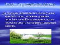 Основні характеристики басейну До основних характеристик басейну річки, крім ...