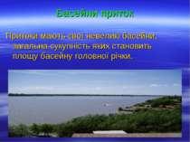 Басейни приток Притоки мають свої невеликі басейни, загальна сукупність яких ...