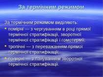 За термічним режимом За термічним режимом виділяють: помірні— з чергуванням ...