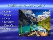 Найбільші озера України Сасик Ялпух Кагул Кугурлуй Катлабух Китай