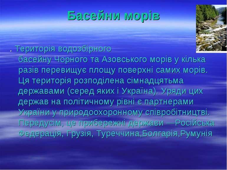 Басейни морів . Територія водозбірного басейнуЧорноготаАзовськогоморів у ...