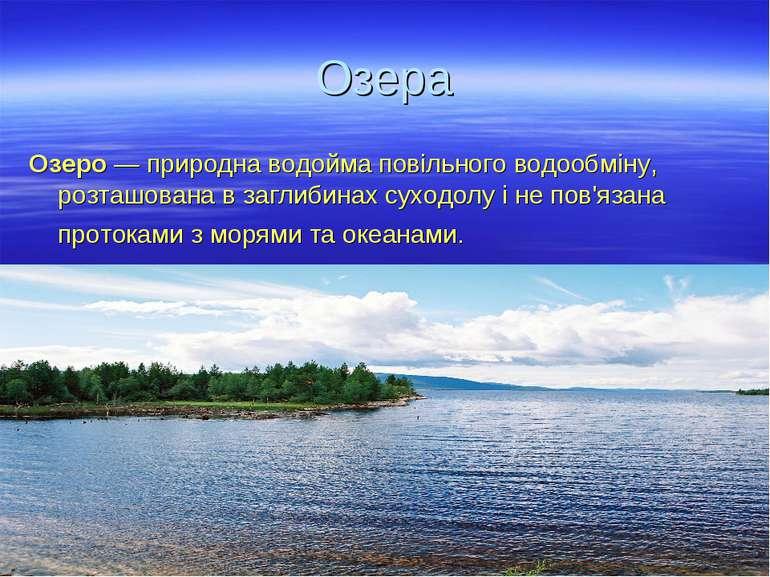 Озера Озеро— природнаводоймаповільного водообміну, розташована в заглибина...