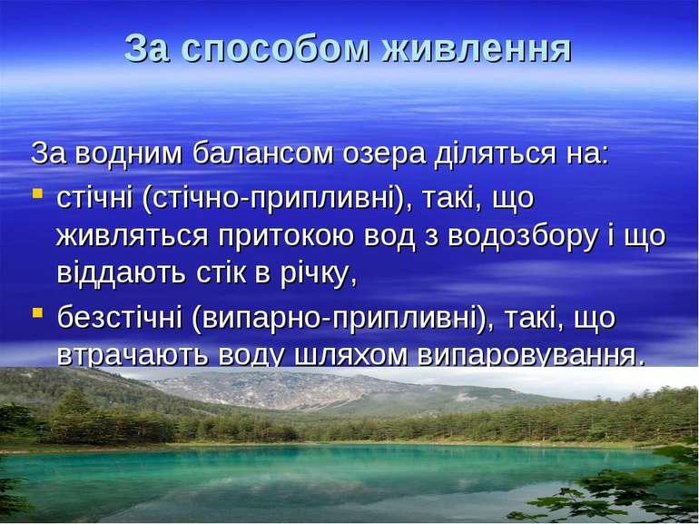 За способом живлення За водним балансом озера діляться на: стічні (стічно-при...