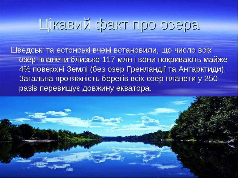 Цікавий факт про озера Шведські та естонські вчені встановили, що число всіх ...