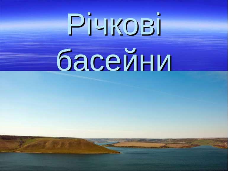 Річкові басейни