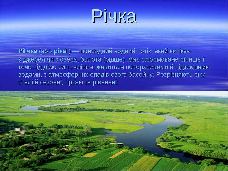 Річка Рі чка(аборіка )— природний водний потік, який витікає зджерелчи з...