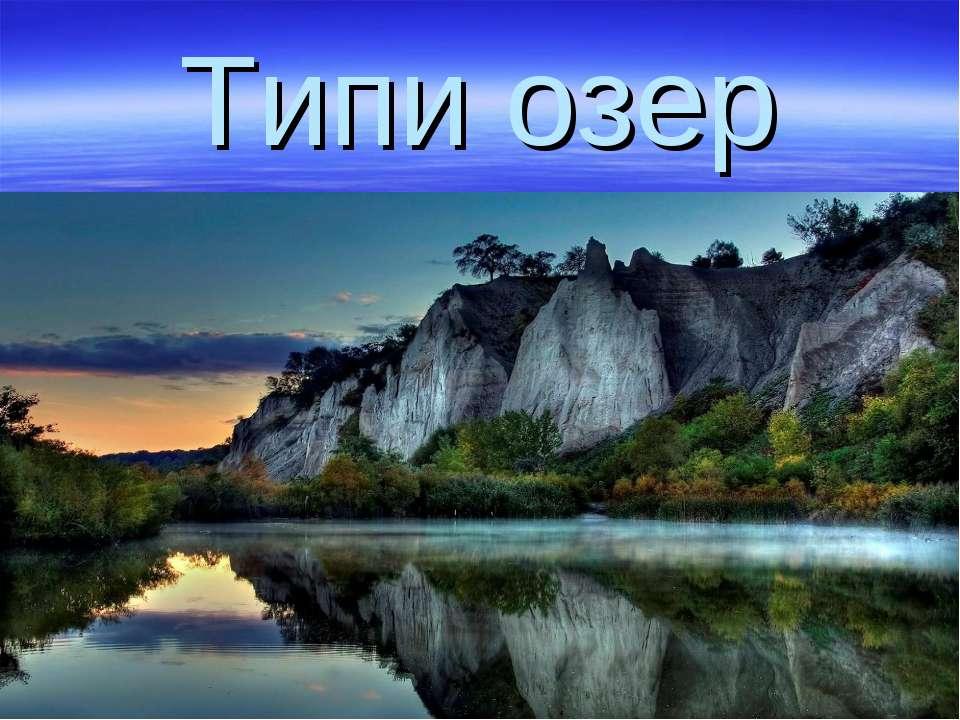 Типи озер