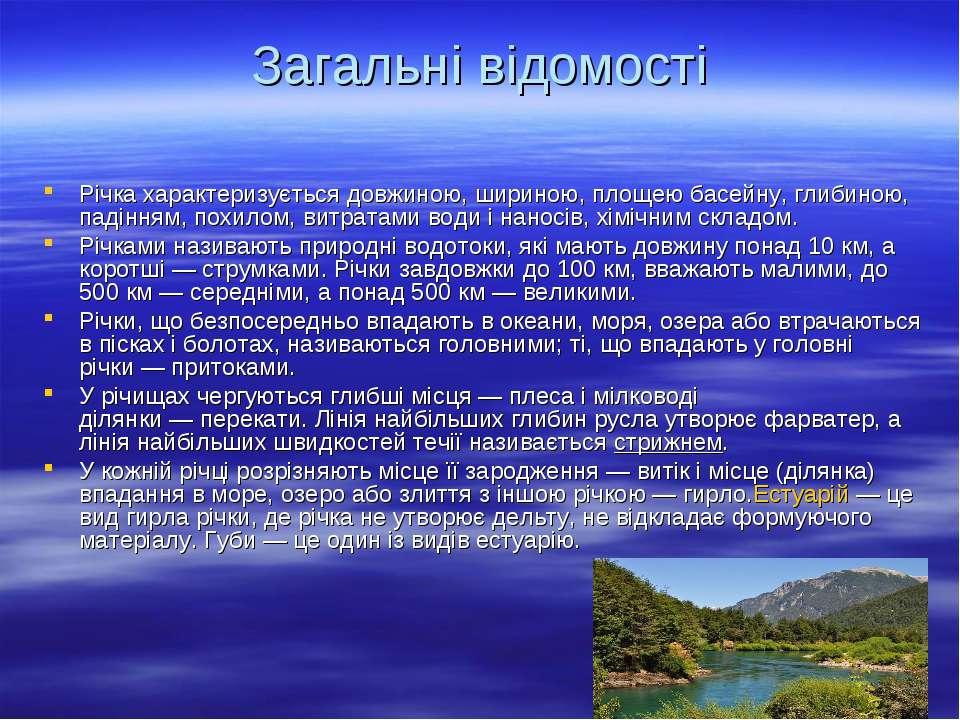 Загальні відомості Річка характеризується довжиною, шириною, площеюбасейну, ...