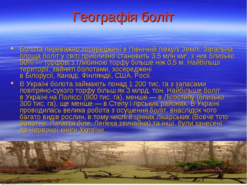 Географія боліт Болота переважно зосереджені вПівнічній півкулі Землі. Загал...