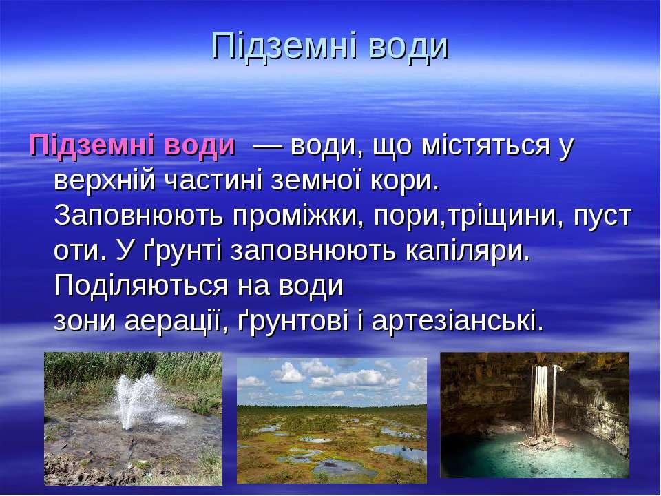 Підземні води Підземні води—води, що містяться у верхній частиніземної ко...