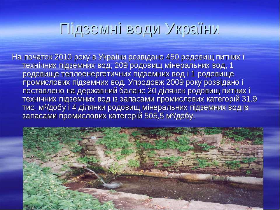 Підземні води України На початок2010року в України розвідано 450 родовищ пи...