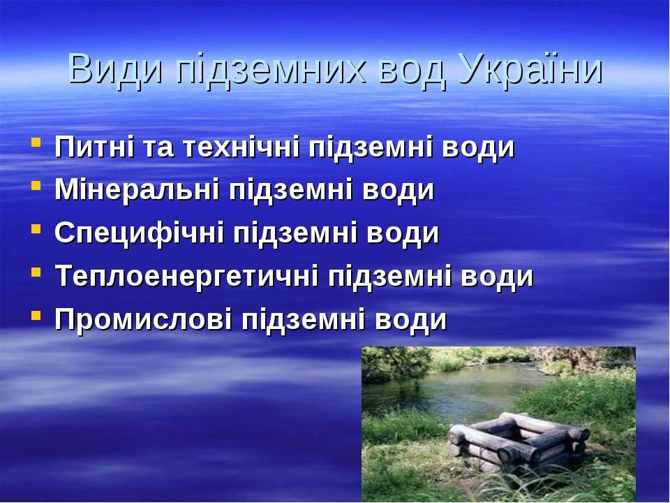 Види підземних вод України Питні та технічні підземні води Мінеральні підземн...